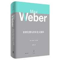 新教伦理与资本主义精神 [德]马克斯・韦伯,阎克文 上海人民出版社 9787208145870
