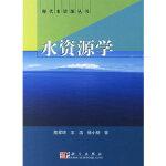 水资源学 陈家琦 王浩 杨小柳 科学出版社 9787030100054
