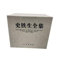 史铁生全集(典藏版)