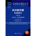 杭州都市圈蓝皮书:杭州都市圈发展报告(2018):美丽中国・杭州都市圈样板