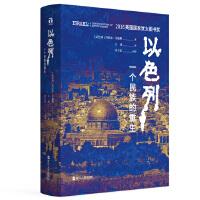 好望角丛书・以色列:一个民族的重生