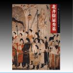 北齐徐显秀墓 (全1册) 平装 文物出版社出版