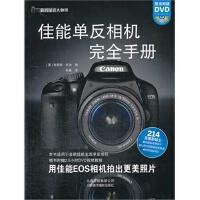 【RT3】佳能单反相机完全手册(附DVD光盘1张) (英)乔治,孙扬 北京美术摄影出版社 9787805015729