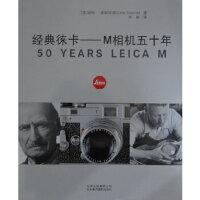 【新书店正版】经典徕卡:M相机五十年(德)奥斯特洛,李晓9787805015637北京美术摄影出版社