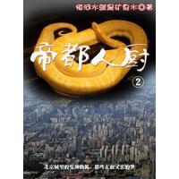 帝都人厨(2)(电子书)