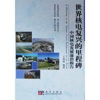 世界核电复兴的里程碑 中国核电发展前沿报告