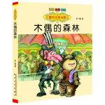 国内大奖书系-木偶的森林(注音 全彩 美绘)
