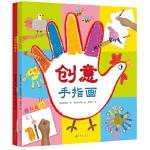 创意手指画(全2册)