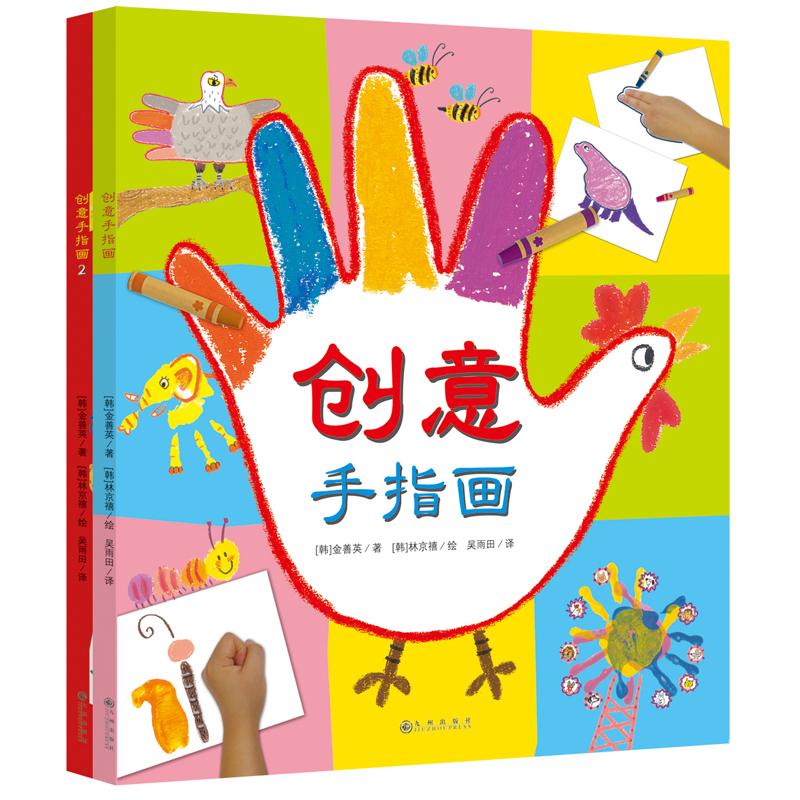 创意手指画(全2册) (热销5年,加印10余次,风靡韩国的亲子益智游戏书。行走在指尖的创意发现。手眼脑齐开动,用大师的手法开启创意之旅,培养思考力、想象力、创造力。孩子们都爱不释手的美术游戏。)(双螺旋童书馆出品)
