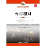 公司理财(第5版)(工商管理经典译丛・会计与财务系列)