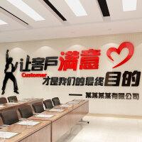 家居生活用品亚克力墙贴3d立体销售公司企业文化墙励志标语房产中介办公室装饰 2136 让客户满意-红黑带公司名