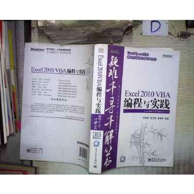 [旧书二手9成新la]Excel 2010 VBA编程与实践 /罗刚君、章兰新、黄朝阳 电子工业出版社