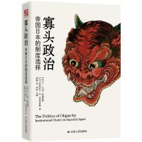 紫云文心:寡头政治:帝国日本的制度选择