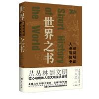 紫云文心:世界之书:一部简明的人类冒险史(全)