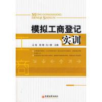模拟工商登记实训 王瑶, 陈珊, 冯一娜 中国经济出版社