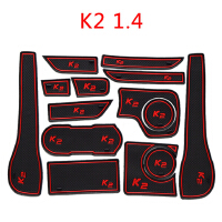 11-17款起亚K2水杯垫 K2汽车内饰改装装饰用品配件车贴防滑垫 11-14款K2 1.4排量 黑红