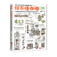 你不懂咖啡:有料、有趣、还有范儿的咖啡知识百科 [日]石胁智广 快读慢活 出品 9787539975276 江苏文艺出