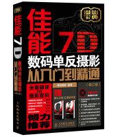 【新书店正版】 佳能7D数码单反摄影从入门到精通(修订版) 神龙摄影 人民邮电出版社 9787115344557