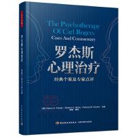 万千心理・罗杰斯心理治疗――经典个案及专家点评
