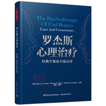 万千心理·罗杰斯心理治疗——经典个案及专家点评 软精装版。本书将使新一代心理治疗师领悟到真正的罗杰斯治疗,以及这些治疗方法的重要意义,使罗杰斯的思想在心理治疗领域得到继承和发展