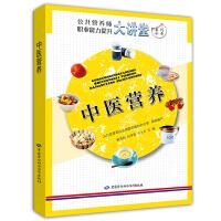 中医营养――公共营养师职业能力提升大讲堂系列丛书