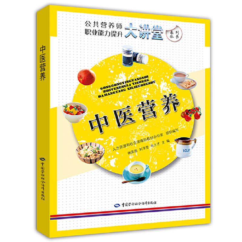 中医营养——公共营养师职业能力提升大讲堂系列丛书