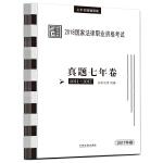 司法考试2018 2018国家法律职业资格考试真题七年卷(共7册)