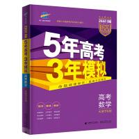 曲一线 2022B版 5年高考3年模拟 高考数学 天津市专用 53B版 高考总复习 五三