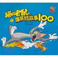 猫和老鼠爆笑短故事100(1)威廉汉纳约瑟夫【正版图书,达额立减】