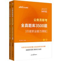 中公教育2021公务员联考全真题库3500题:行政职业能力测验(全新升级)