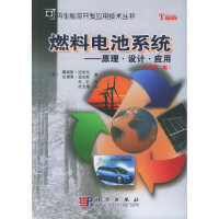 【新书店正版】 燃料电池系统 科学出版社 9787030156426