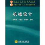 机械设计(1张)/面向21世纪课程教材,高等教育出版社,吴克坚,于晓红,钱瑞明9787040116076