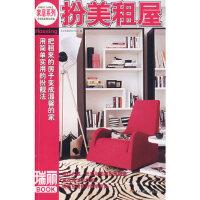 家居系列:扮美租屋