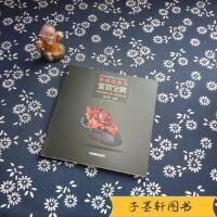 【旧书二手书9成新】桂林鸡血玉 鉴赏宝典 /东方舟 中国旅游出版社