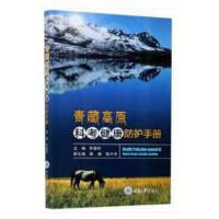 青藏高原科考健康防护手册