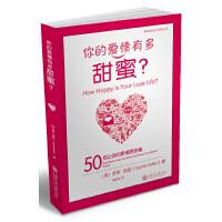 你的爱情有多甜蜜?――50招让你的爱情更甜蜜