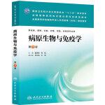 病原生物与免疫学(第三版/成教专科临床)