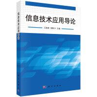 信息技术应用导论