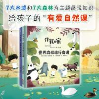 伴我回家:世界森林旅行奇遇+世界水域探索奇遇(套装2册) (秋千童书)