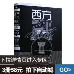 【3册58元专区】西方艺术简史 中华工商联合出版社 16开 精装282页厚本 畅销书