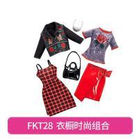 ?芭比娃娃Barbie换装时尚组合女孩公主过家家衣服套装玩具FKT27? 29-30cm高度娃娃可穿