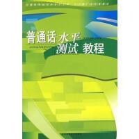 普通话水平测试教程普通话训练教程书普通话考试用书通用普通话水平测试指导用书湖南教育电子出版社YSH
