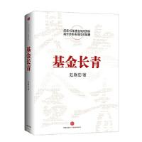 【新书店正版】基金长青范勇宏9787508638690中信出版社