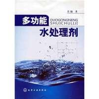 [新华品质 选购无忧]多功能水处理剂肖锦化学工业出版社9787122025111