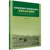 空间规划管制下群体福利均衡与农田生态补偿研究