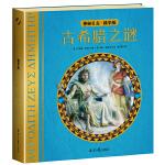 神秘日志精华版:古希腊之谜