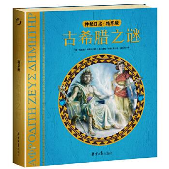 神秘日志精华版:古希腊之谜 探险家妈妈写给自己孩子的古希腊百科,轻松亲切的讲解,为孩子开启古希腊文明的大门