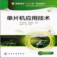单片机应用技术(陈享成)