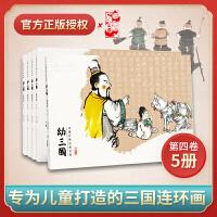 幼三国(第四卷)共5册水墨丹青古典名著 四大名著三国演义连环画儿童文学