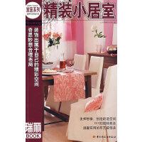 【旧书二手书8新正版】 家居系列:精装小居室 瑞丽BOOK 北京《瑞丽》杂志社译 9787